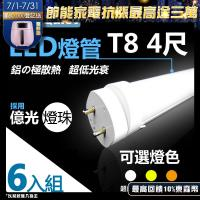 《Kiss Quiet》 億光燈珠(白光/黄光/自然光)CNS認證T8 4尺 LED燈管/全電壓/PF0.95-6入