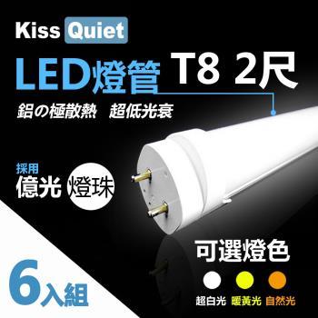 《Kiss Quiest》 億光燈珠CNS認證(白光/黄光/自然光)T8 12W亮度 2尺/2呎 LED燈管-6入