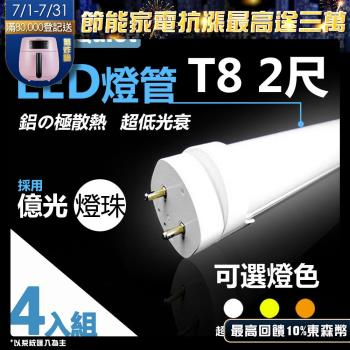 《Kiss Quiest》 億光燈珠CNS認證(白光/黄光/自然光)T8 12W亮度 2尺/2呎 LED燈管-4入