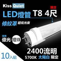 《Kiss Quiet》 億光燈珠-2400流明(白光限定)條紋燈罩T8 22功耗 LED燈管-12入