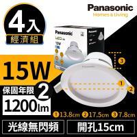【Panasonic國際牌】4入經濟組 LED 崁燈 極亮 15W 15cm 無閃頻 全電壓 附快速接頭 保固兩年 白光/自然光/黃光