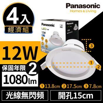 【Panasonic國際牌】4入經濟組 LED 崁燈 極亮 12W 15cm 無閃頻 全電壓 附快速接頭 保固兩年 白光/自然光/黃光