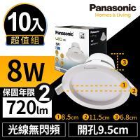 (登記最高抽國際除濕機)【Panasonic國際牌】10入超值組 LED 崁燈 8W 9.5cm 無閃頻 全電壓 附快速接頭 保固兩年 白光/自然光/黃光
