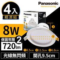 (登記最高抽國際除濕機)【Panasonic國際牌】4入經濟組 LED 崁燈 8W 9.5cm 無閃頻 全電壓 附快速接頭 保固兩年 白光/自然光/黃光