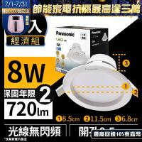 【Panasonic國際牌】4入經濟組 LED 崁燈 8W 9.5cm 無閃頻 全電壓 附快速接頭 保固兩年 白光/自然光/黃光