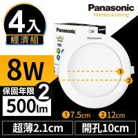 【Panasonic國際牌】4入經濟組 LED 薄型崁燈 8W 10cm 全電壓 贈DIY快接頭 兩年保固 白光/自然光/黃光