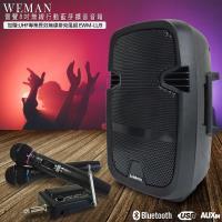 威名Leisheng 8吋便攜型無線藍芽音箱(LS-168)加贈麥克風EWM-LU9/80W大功率/混嚮調節/吉他輸入