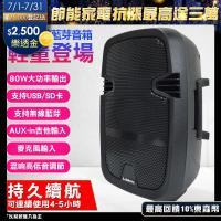 威名Leisheng 8吋便攜型無線藍芽音箱(LS-168)80W大功率/混嚮調節/吉他輸入