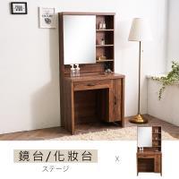 【時尚屋】[5Z9]艾達2.6尺鏡台5Z9-M8-3免運費/免組裝/臥室系列/化妝台