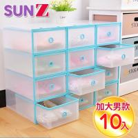 SUNZ-韓系多彩加大男款ABS硬框抽屜式多功能收納鞋盒-超值10入組