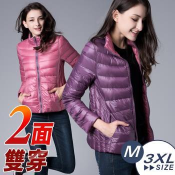 MODISH LOOK-極輕鎖溫立領雙面穿羽絨外套(女款雙面穿羽絨外套)
