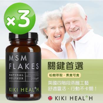 【英國奇奇保健】MSM有機硫粉100g×3 (松樹萃取、kiki health)