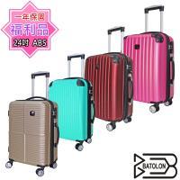 (福利品 24吋) ABS混款TSA鎖加大硬殼箱/行李箱/旅行箱