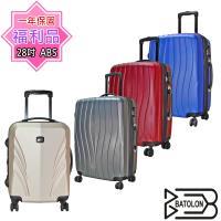 (福利品 28吋) ABS混款加大硬殼箱/行李箱/旅行箱