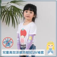 PEILOU 貝柔兒童高效涼感防蚊抗UV袖套_仙杜瑞拉