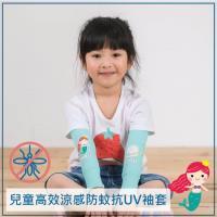 PEILOU 貝柔兒童高效涼感防蚊抗UV袖套_美人魚