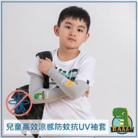 PEILOU 貝柔兒童高效涼感防蚊抗UV袖套_小恐龍