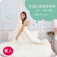 UP101 台灣製造輕柔透氣健康棉被-單人