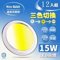 《Kiss Quiet》 高級感-昇級15W可切/三色崁燈/LED嵌燈15公分崁孔/全電壓含變壓器-12入