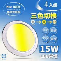 《Kiss Quiet》 高級感-昇級15W可切/三色崁燈/LED嵌燈15公分崁孔/全電壓含變壓器-4入