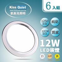 《Kiss Quiet》 高質感-白光/黄光15W亮度12W功耗 LED崁燈 12公分崁孔含變壓器-6入
