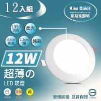 《Kiss Quiet》 (安規)超薄LED崁燈(白光/黄光/自然光),開孔15.5cm全電壓含變壓器 -12 入