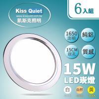 《Kiss Quiet》 高質感-白光/黄光15W亮度12W功耗 LED崁燈 15公分崁孔含變壓器 -6入