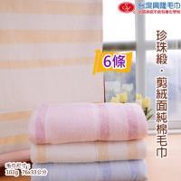 台灣興隆毛巾製  珍珠緞剪絨純棉毛巾 (6條 小資組)