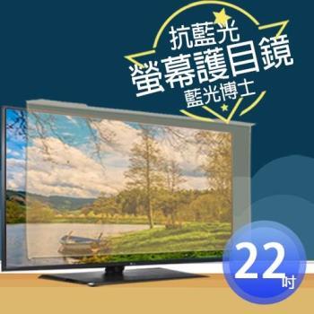 藍光博士 24吋電腦抗藍光螢幕護目鏡 JN-24PLB_G5200