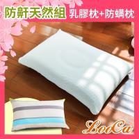 LooCa 舒鼾型機能HT乳膠舒眠枕1入+法國防蹣時尚印花枕1入-防鼾天然二件組