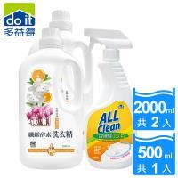 多益得纖維酵素洗衣精2000mlx2瓶(新包裝)+All Clean衣領精500ml