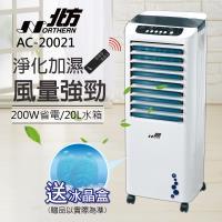 德國Northern北方 移動式冷卻器/水冷扇 AC-20021