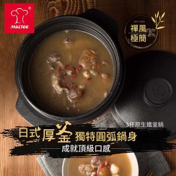 MULTEE摩堤  3杯原生鐵釜鍋