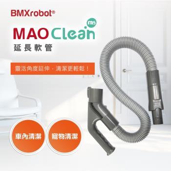 日本 BMXrobot MAO Clean吸塵器用 延長軟管 RV-2001-B9