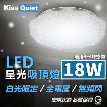 《Kiss Quiet》 台製LED吸頂燈(限白光)18W亮度15W功耗/樓梯燈/陽台燈/浴室燈/玄關燈/廁所燈-6入