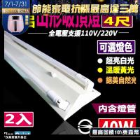 《Kiss Quiet》山形吸頂燈T8 4尺/4呎(含燈管),東亞-2入