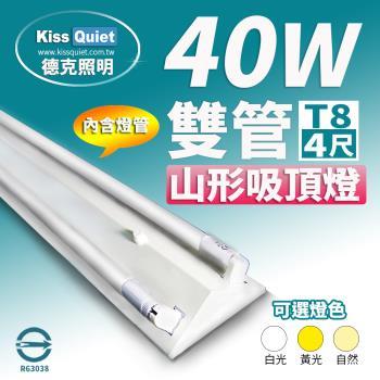 《Kiss Quiet》山形吸頂燈T8 4尺/4呎(含燈管),MR16,LED燈泡,崁燈,投射燈,T8,T5,東亞,輕鋼架-1入