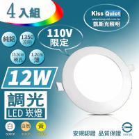 《Kiss Quiet》 柔順調光-110V限定超薄LED崁燈(白光/黄光/自然光),開孔15.5cm全電壓含變壓器-4入