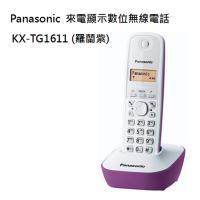 Panasonic 國際牌DECT數位無線電話 KX-TG1611 (羅蘭紫)
