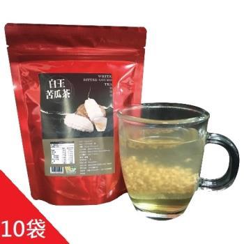 高雄名產白玉苦瓜茶熱銷組 30公克(10袋)