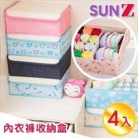 SUNZ-13格內衣褲收納可水洗牛津布萬用收納盒(超值4入組)