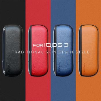 IQOS 3.0專用簡易日本熱賣防摔皮套保護殼