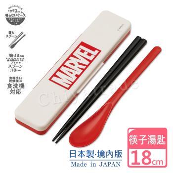 【MARVEL】日本製 漫威 復仇者聯盟 環保筷子+湯匙組18CM