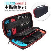 Nintendo任天堂 switch主機收納包 硬殼保護包 雙隔層遊戲卡位 手提四角包