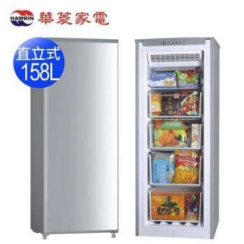 HAWRIN華菱 158L直立式冷凍櫃HPBD-180WY