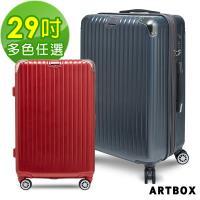 ARTBOX 粉黛簡藍29吋全新凹槽漸消紋拉絲紋行李箱-多色任選