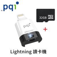 【Pqi】壹卡通 MFI認證 蘋果讀卡機 pqireader + 32GB 記憶卡
