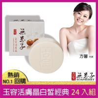 古寶無患子 玉容活膚晶白皙經典組(100gX24入)