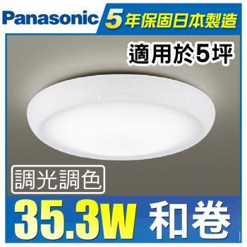Panasonic 國際牌 LED (第四代) 調光調色遙控燈 LGC31115A09 (和卷) 35.3W 110V