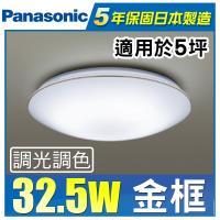 Panasonic 國際牌 LED (第四代) 調光調色遙控燈 LGC31116A09 白色燈罩+金色線框 32.5W 110V